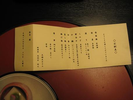 menu kondate