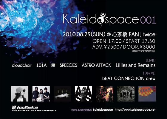kaleidspace01_s.jpg
