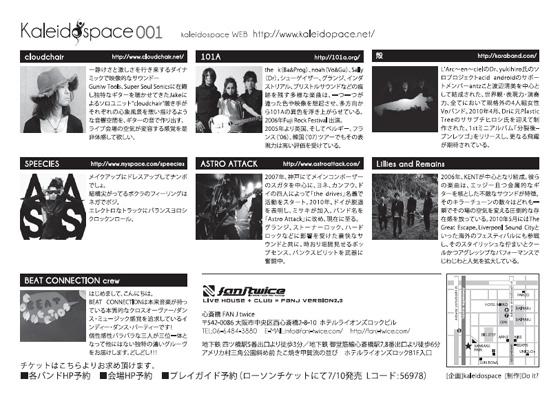 kaleidspace02_s.jpg