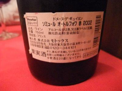 赤ワインの裏ラベル