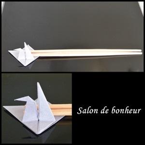 折方箸置き