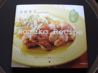 20110915米粉レシピ本