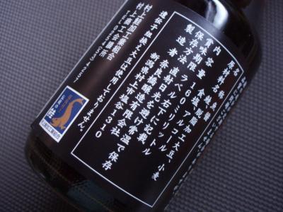 20120109鮭の魚醤2