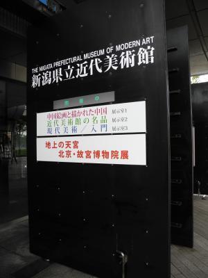 201207県立近代美術館「北京故宮博物院展」