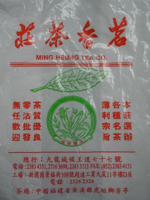 20120913香港茶荘