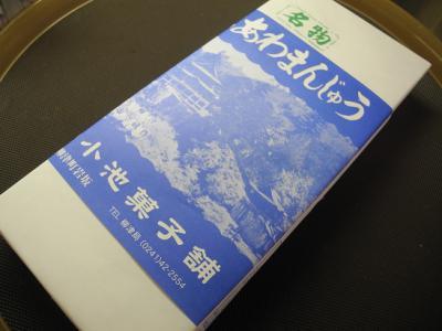 20121025柳津の「あわまんじゅう」