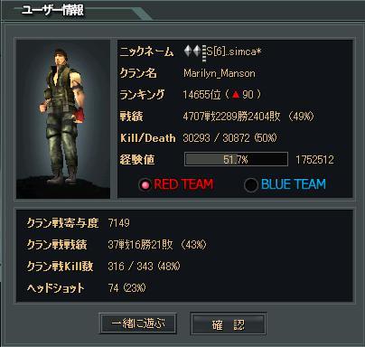 ScreenShot_49simuka.jpg