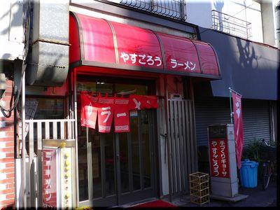 yasugoro1