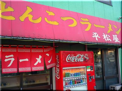 hiramatsuya1