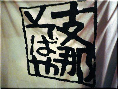 shinasobaya1
