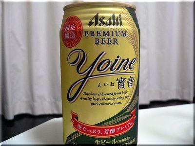 yoine1