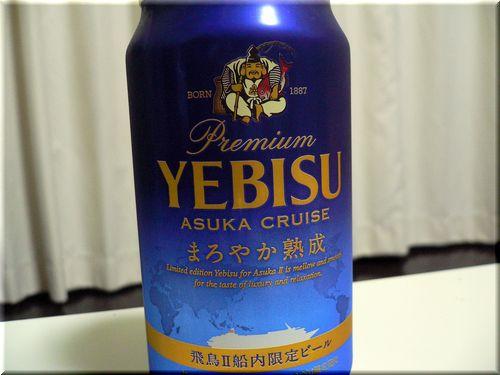 yebisu1