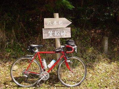 笠松峠100403