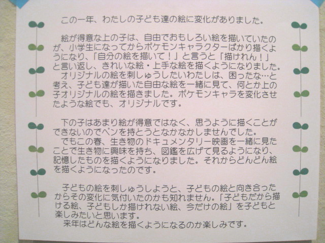 IMG_2335文書
