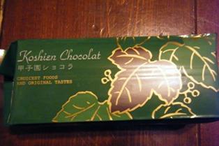 甲子園ショコラ