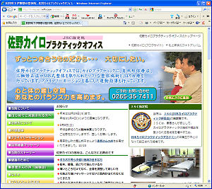 現在の佐野カイロホームページ、12月24日現在t
