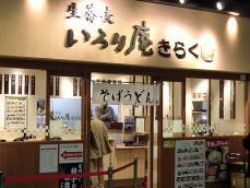 001_kiraku_tokyo02.jpg