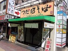 012_tsudanuma02.jpg