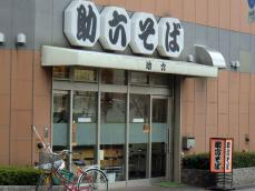 023_sukeroku02.jpg