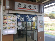 024_kitasoba_shinmatsudo02.jpg