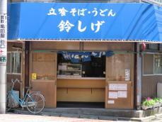 027_suzushige02.jpg