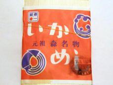 032_ikameshi01.jpg
