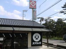 033_sumarutei_numadu02.jpg