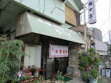 039_fukufukutei02.jpg