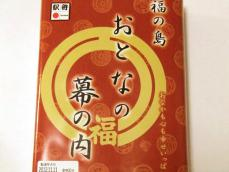 041_otonanomakunouchi01.jpg