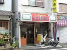 046_sanyoken002.jpg