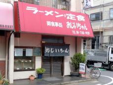 047_ojiichan002.jpg