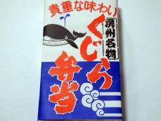 048_kujirabentou01.jpg