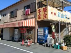 054_ishiyamashokudou002.jpg