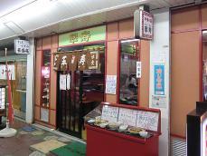 063_suiyoshi002.jpg