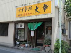 065_taikou002.jpg