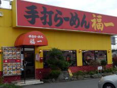 076_fukuichi002.jpg