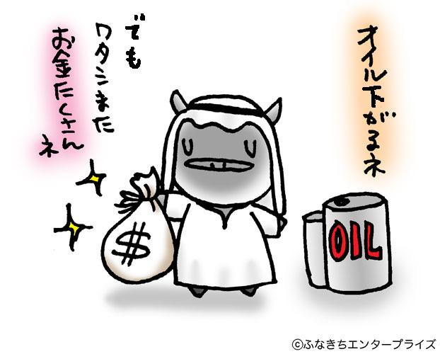 やっぱり石油王