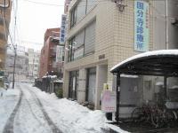 国分寺診療所 雪の風景