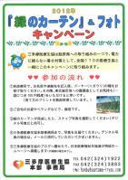 『緑のカーテン』 ポスター