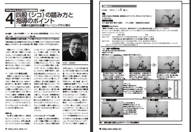 20120114TrainingJournalの四股の踏み方イメージ