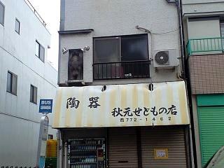 20120422西大井の狸(その1)