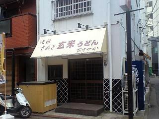 20120430玄米うどん