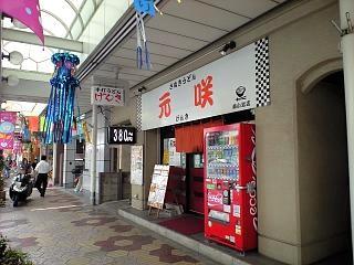 20120624元咲(その6)