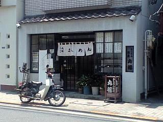 20120630さぬ散歩(その10)