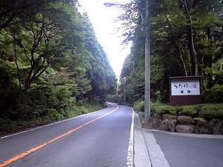 20120817箱根の朝(その5)