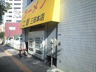 20120825ラーメン二郎三田本店(その2)