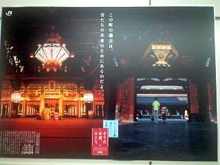 0710JR東海ポスター