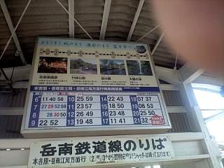 20110802岳南鉄道(その1)