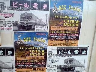 20110802岳南鉄道(その3)