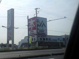 20110928宮脇書店